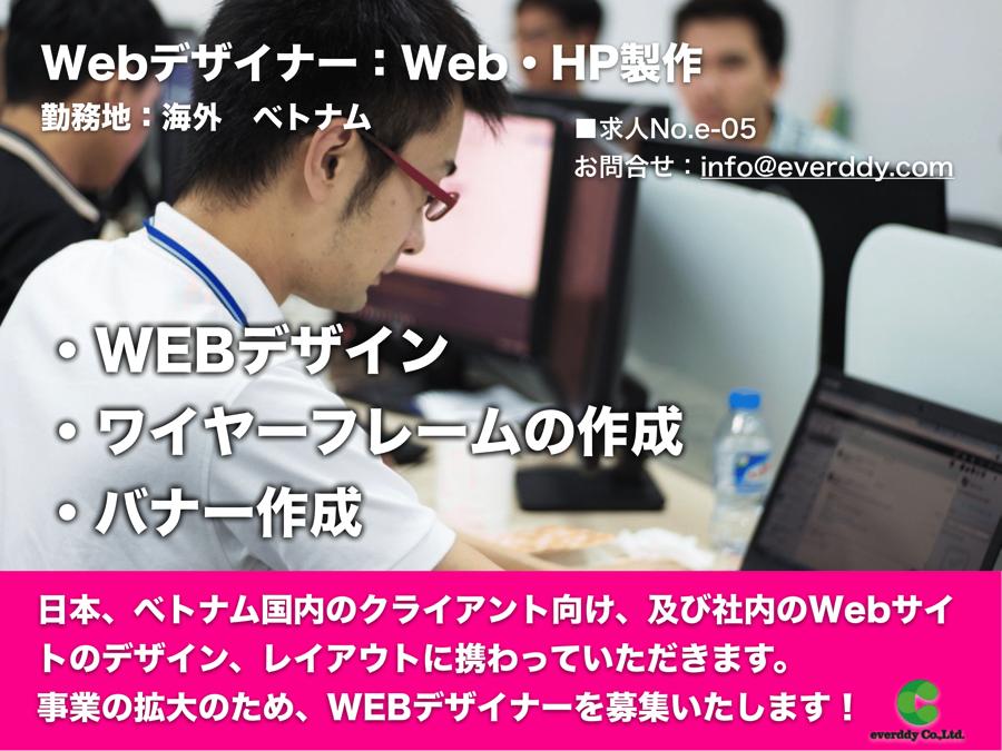 Web・HP製作 Webデザイナー(海外求人)