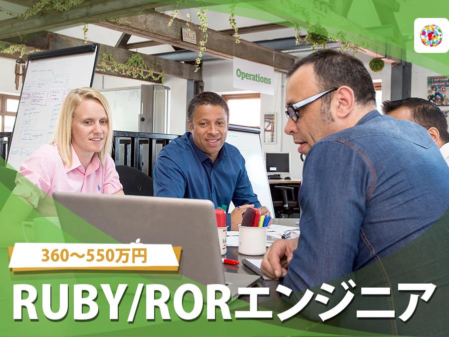 Ruby/RoRエンジニア