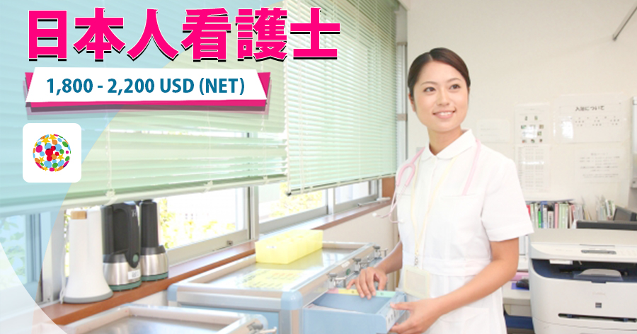 日本人看護士(ベトナム勤務)