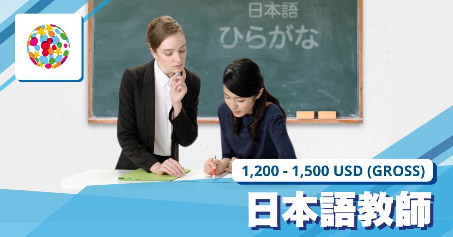日本語教師(ベトナム勤務)