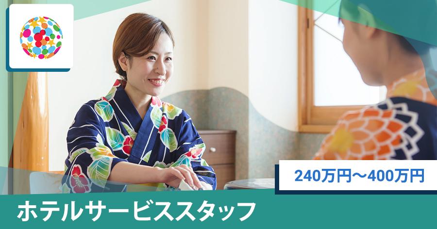 【未経験者歓迎】高級リゾートでのサービススタッフ