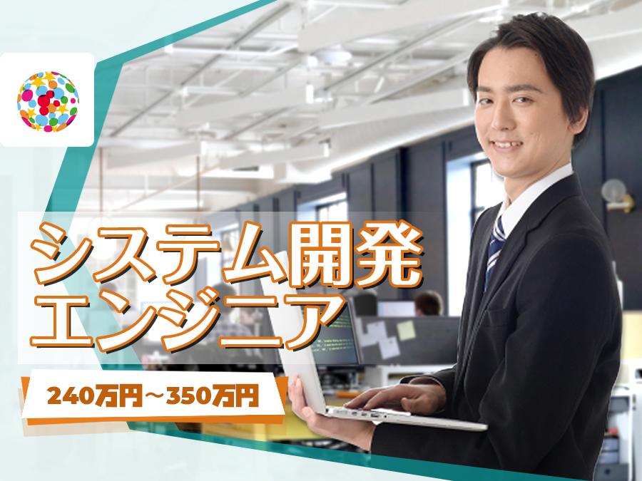 システム開発エンジニア(BSE候補)