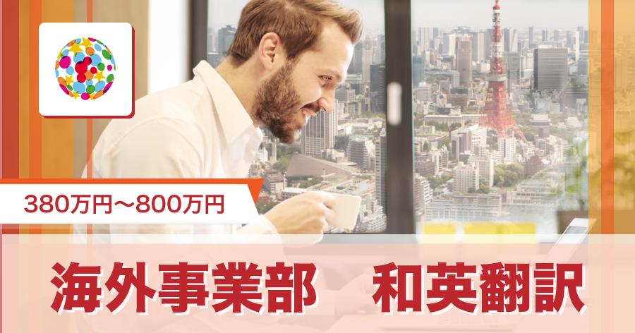 海外事業部 和英翻訳