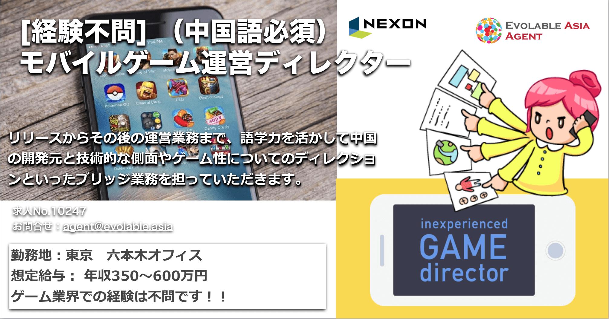 [経験不問]モバイルゲーム運営ディレクター(中国語必須)