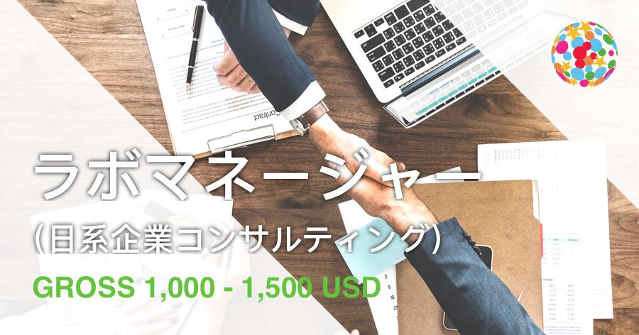 日系オフショア企業 ラボマネージャー