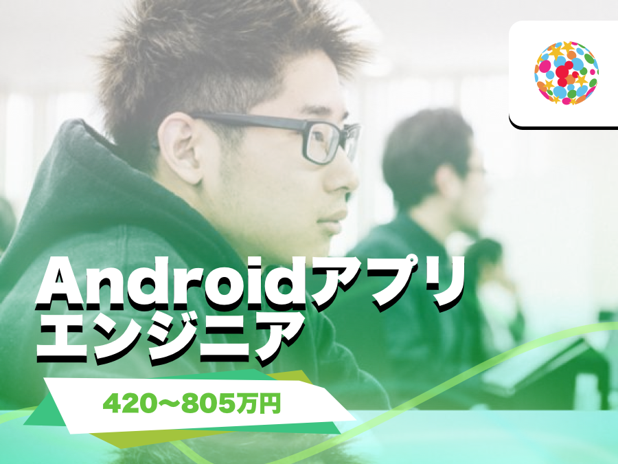 Androidアプリエンジニア