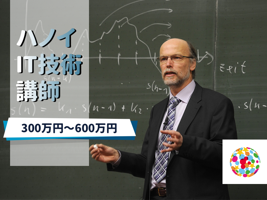 ハノイ IT技術講師