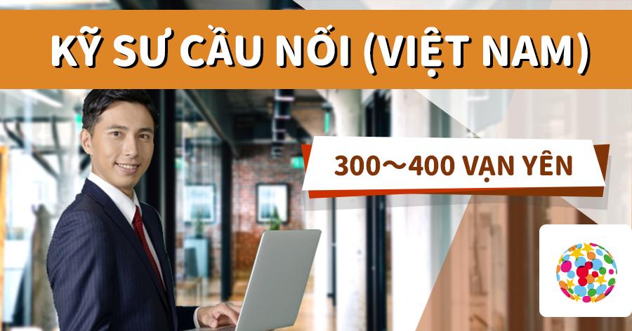 Kỹ sư cầu nối (Việt Nam)