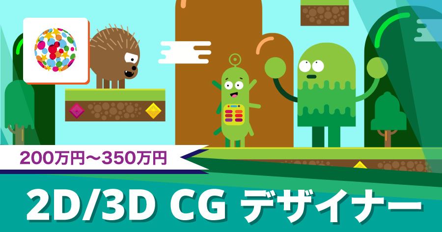 2D/3D CGデザイナー