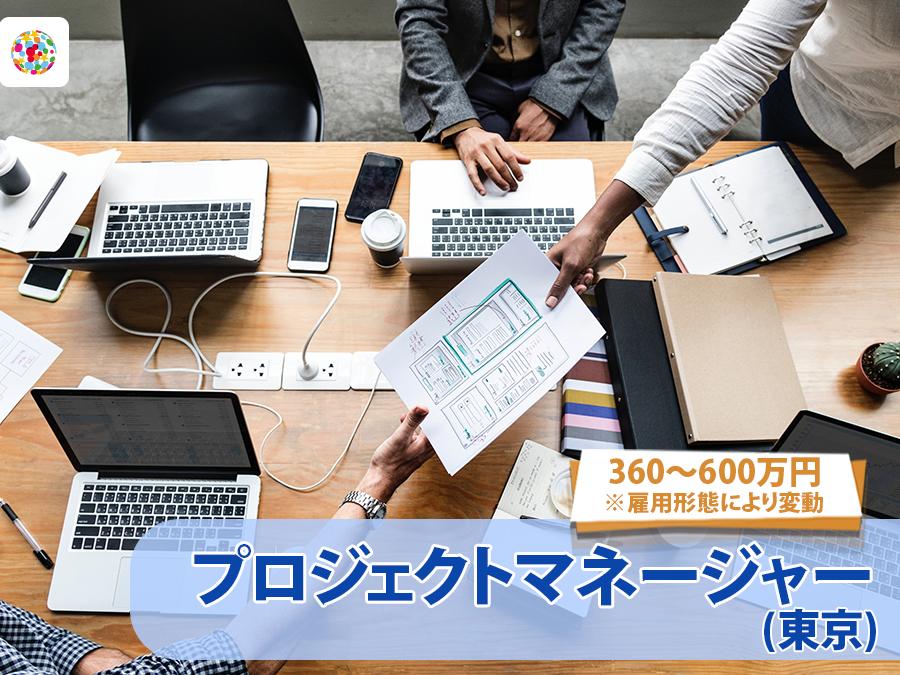 プロジェクトマネージャー(東京勤務)