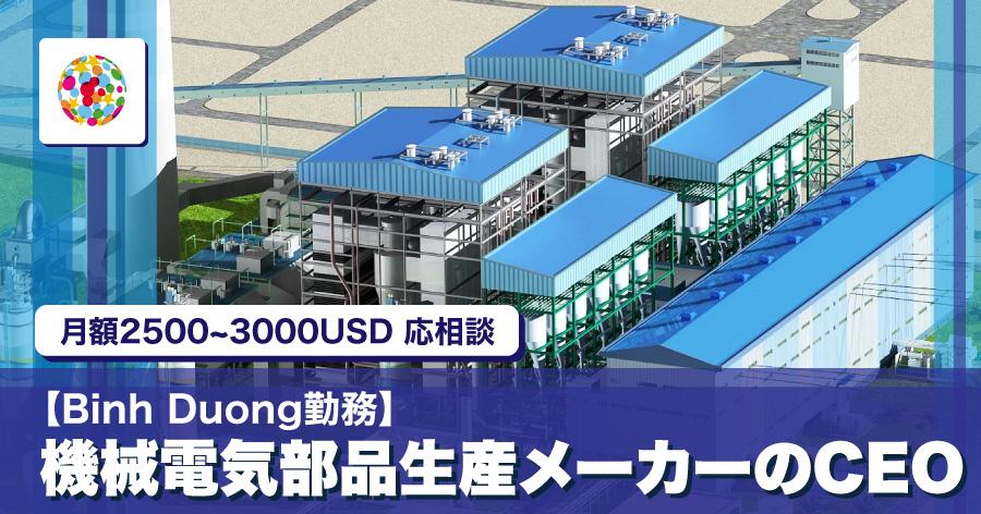 【ベトナム勤務】機械電気部品生産メーカーのCEO