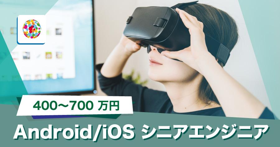 VRアプリ Android/iOS  スマートフォンエンジニア
