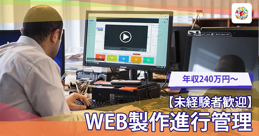 【未経験者歓迎】Web製作進行管理
