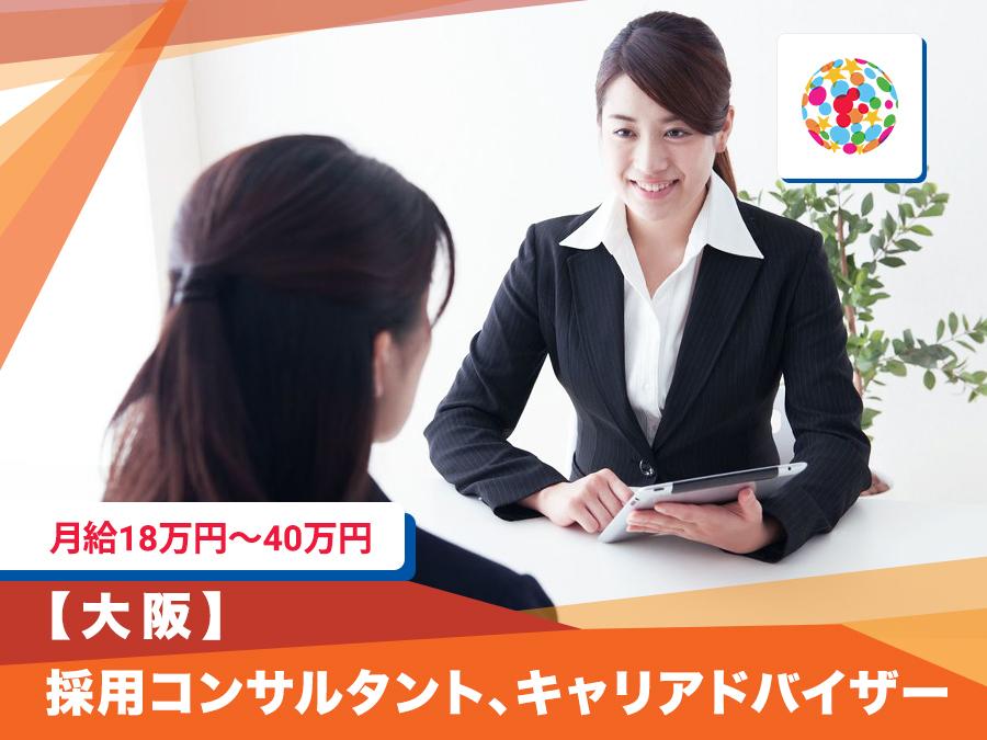 【大阪】採用コンサルタント、キャリアアドバイザー