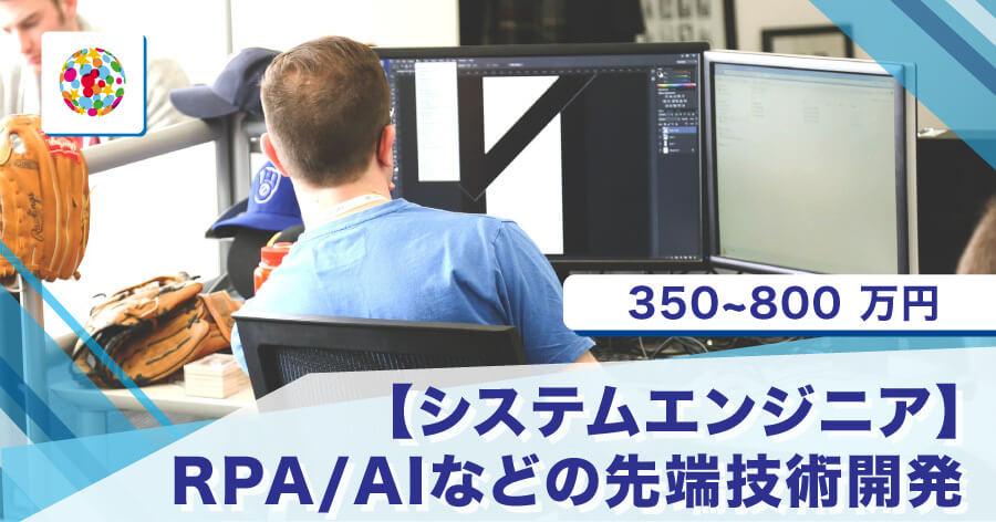 【システムエンジニア】RPA/AIなど先端技術に携われる