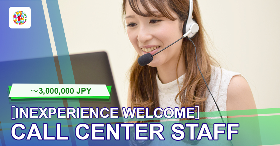 [inexperience welcome]Call center staff