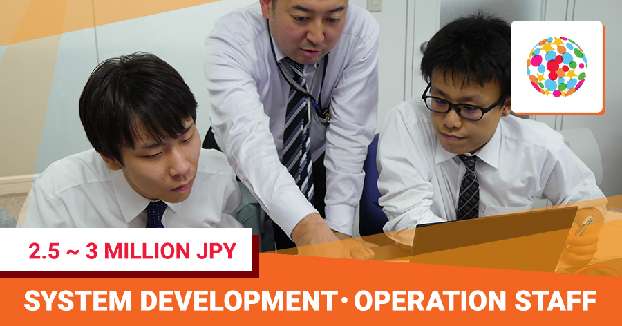 《new graduate》 in-house system development and operator