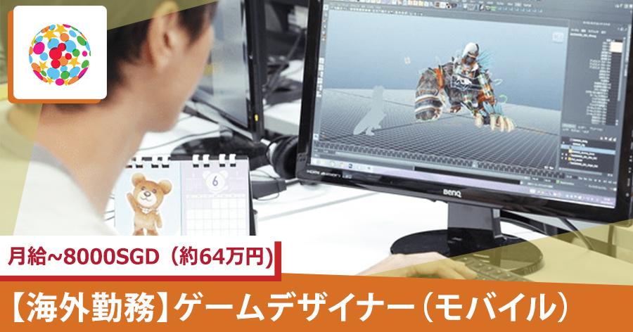 【海外勤務】ゲームデザイナー(モバイル)