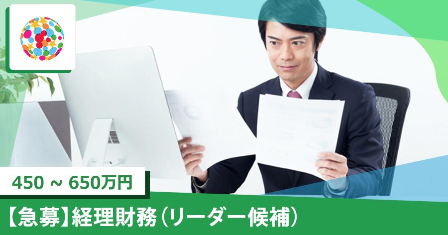 【急募】経理財務(リーダー候補)