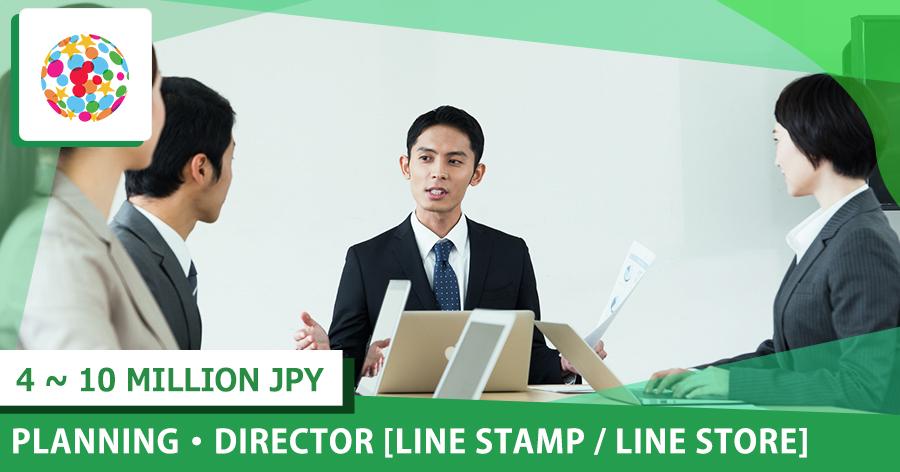 Planning・Director【LINE stamp/LINE STORE】