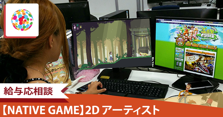 【Native Game】2D アーティスト