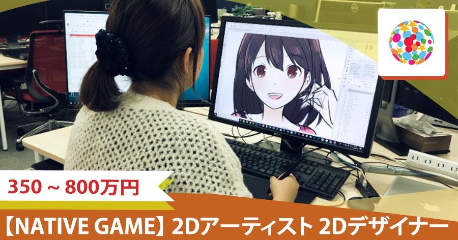 【Native Game】2Dアーティスト 2Dデザイナー