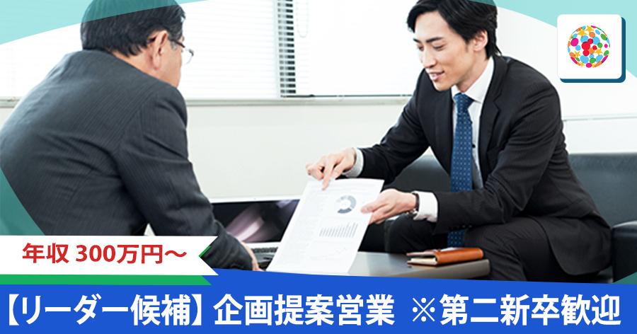 【リーダー候補】企画提案営業 ※第二新卒歓迎