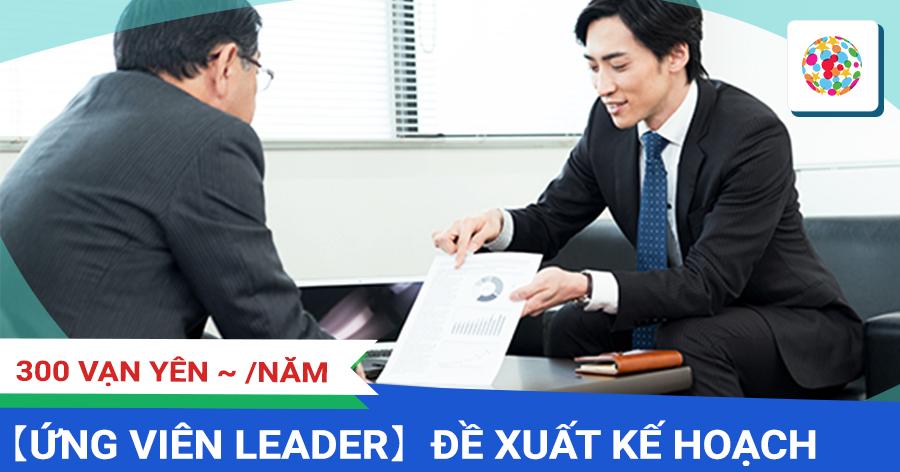 [Ứng viên leader] kế hoạch đề xuất kinh doanh ※ chào mừng sinh viên mới tốt nghiệp lần 2