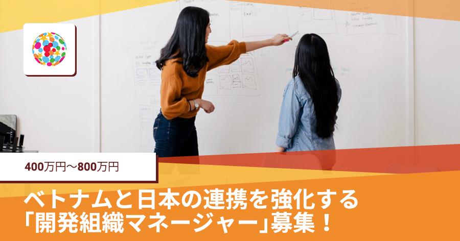 ベトナムと日本の連携を強化する「開発組織マネージャー」募集!