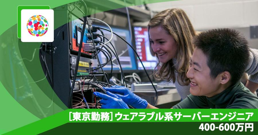 [東京勤務]ウェアラブル系サーバーエンジニア