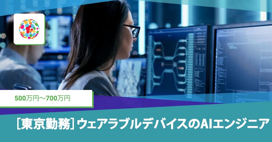 [東京勤務]ウェアラブルデバイスのAIエンジニア