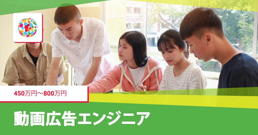 若手が多く活気のある職場で動画広告エンジニアの募集!