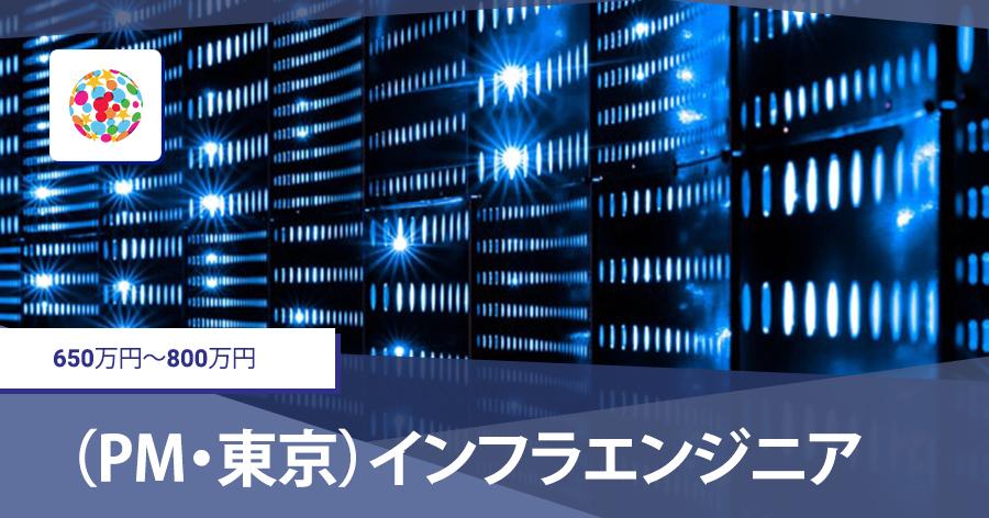 インフラエンジニア(PM・東京)