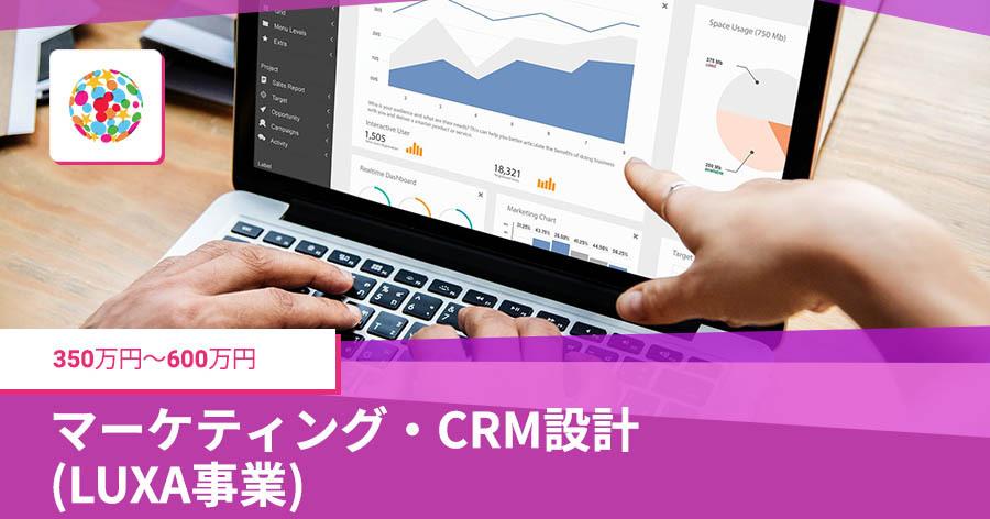 マーケティング・CRM設計(LUXA事業)