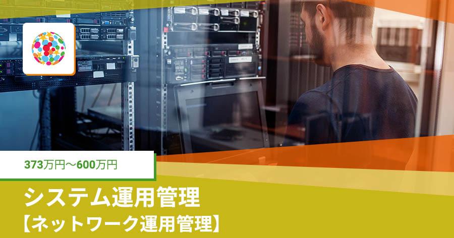 システム運用管理【ネットワーク運用管理】