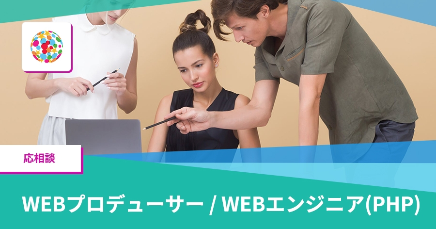 WEBプロデューサー / WEBエンジニア(PHP)