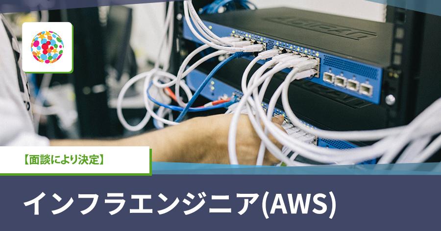 インフラエンジニア(AWS)