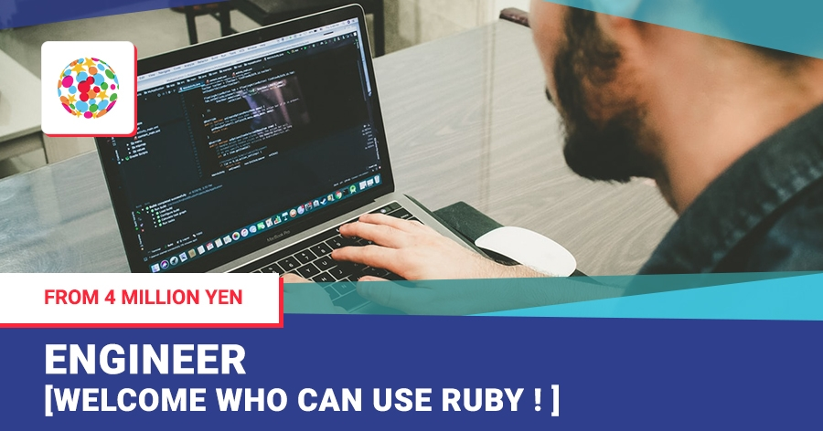 Engineer [Welcome who can use Ruby ! ]