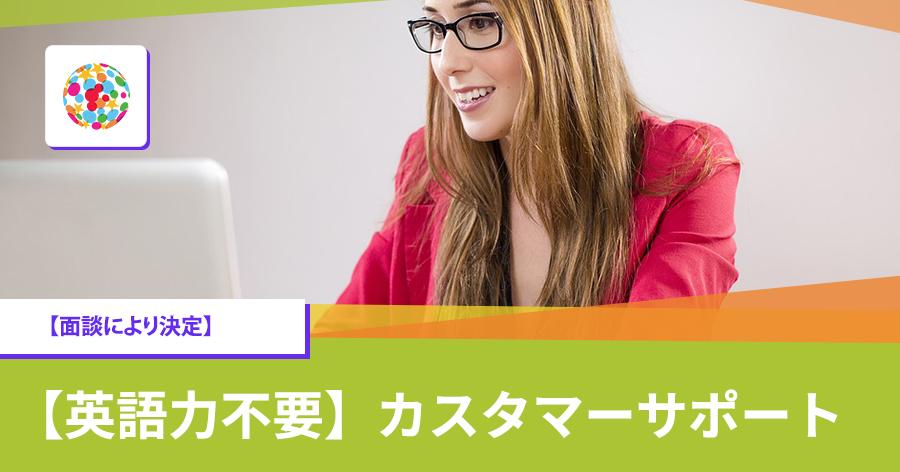 【英語力不要】カスタマーサポート