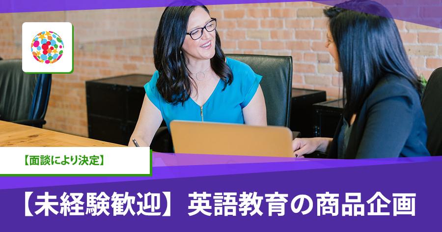 【未経験歓迎】英語教育の商品企画