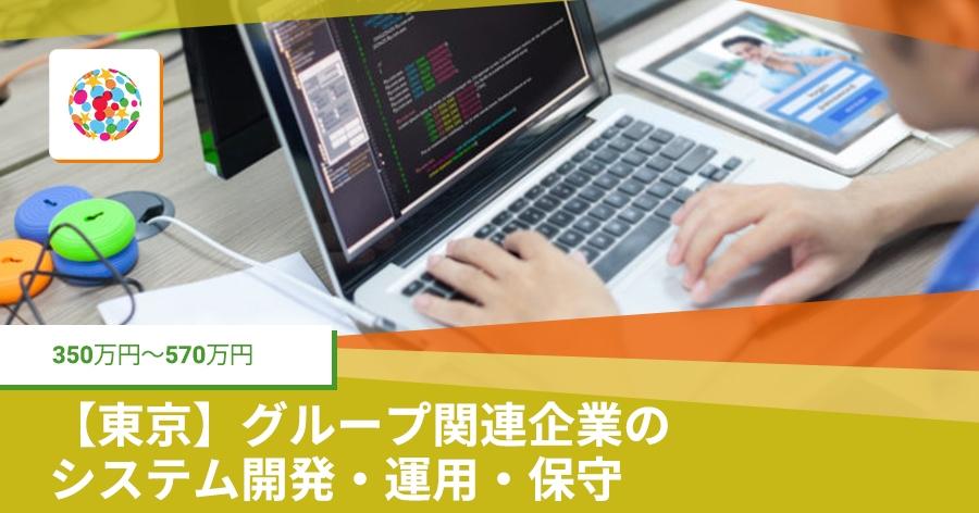【東京】グループ関連企業のシステム開発・運用・保守