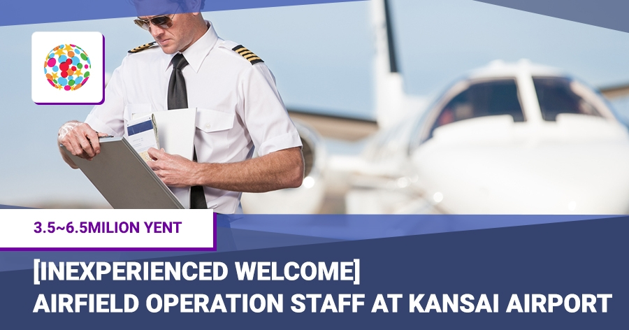 [Inexperienced welcome] Airfield operation staff at Kansai Airport