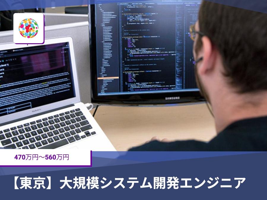 【東京】大規模システム開発エンジニア