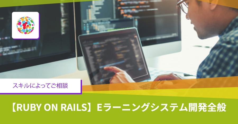 【Ruby on Rails】eラーニングシステム開発全般