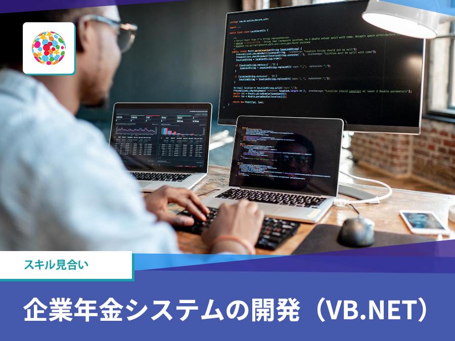企業年金システムの開発(VB.net)
