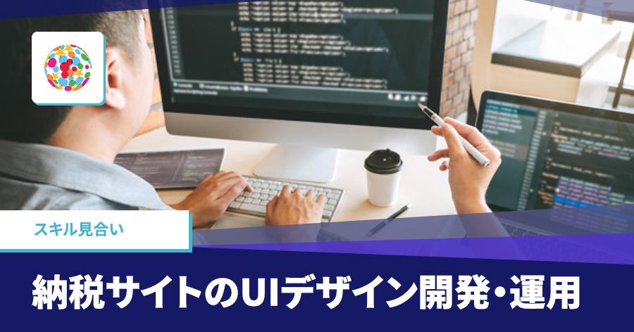 納税サイトのUIデザイン開発・運用