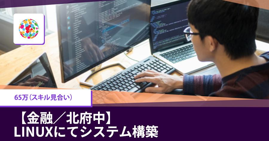 【金融/北府中】 Linuxにてシステム構築