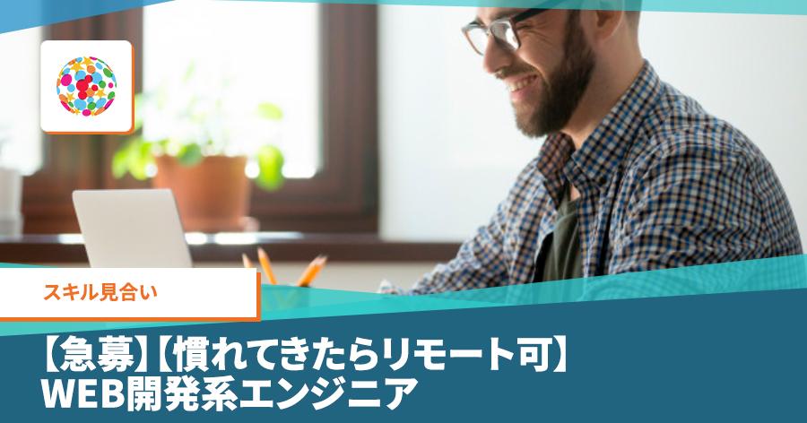 【急募】【慣れてきたらリモート可】WEB開発系エンジニア