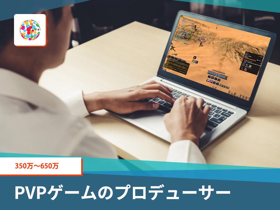 PvPゲームのプロデューサー