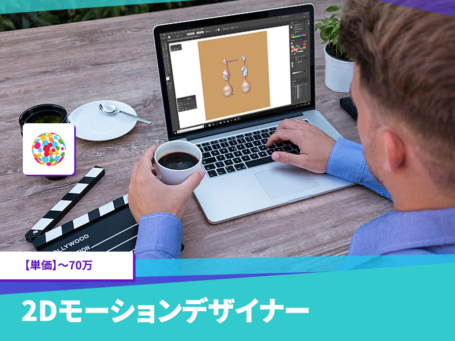 2Dモーションデザイナー